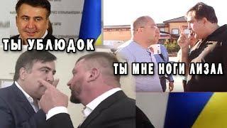 Саакашвили в гневе:  Один ублюдок и мерзавец, а другой ему ноги лизал