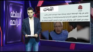 من هو البريطاني مارتن غريفيث الذين سيخلف ولد الشيخ في اليمن؟ | السلطة الرابعة