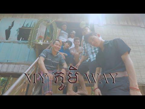 MY ភូមិ WAY - KK + Dman