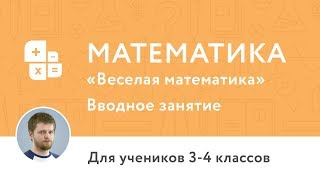 Вводное занятие по курсу «Курс по математике для 3–4 класса «Веселая математика»»