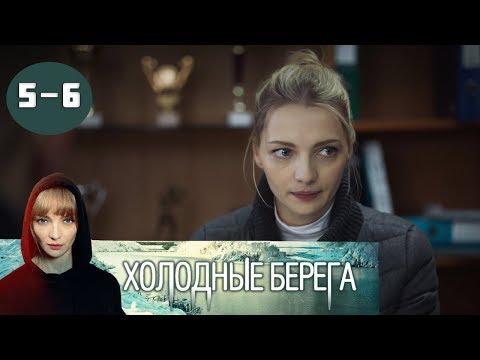 ХОЛОДНЫЕ БЕРЕГА 5 СЕРИЯ (сериал, 2019) / Холодные берега 5 и 6 серия анонс