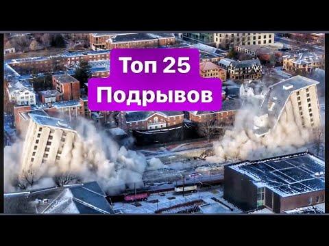 ТОП 25 Разрушений Зданий Методом Контролируемого Подрыва. Жесть. (18+)