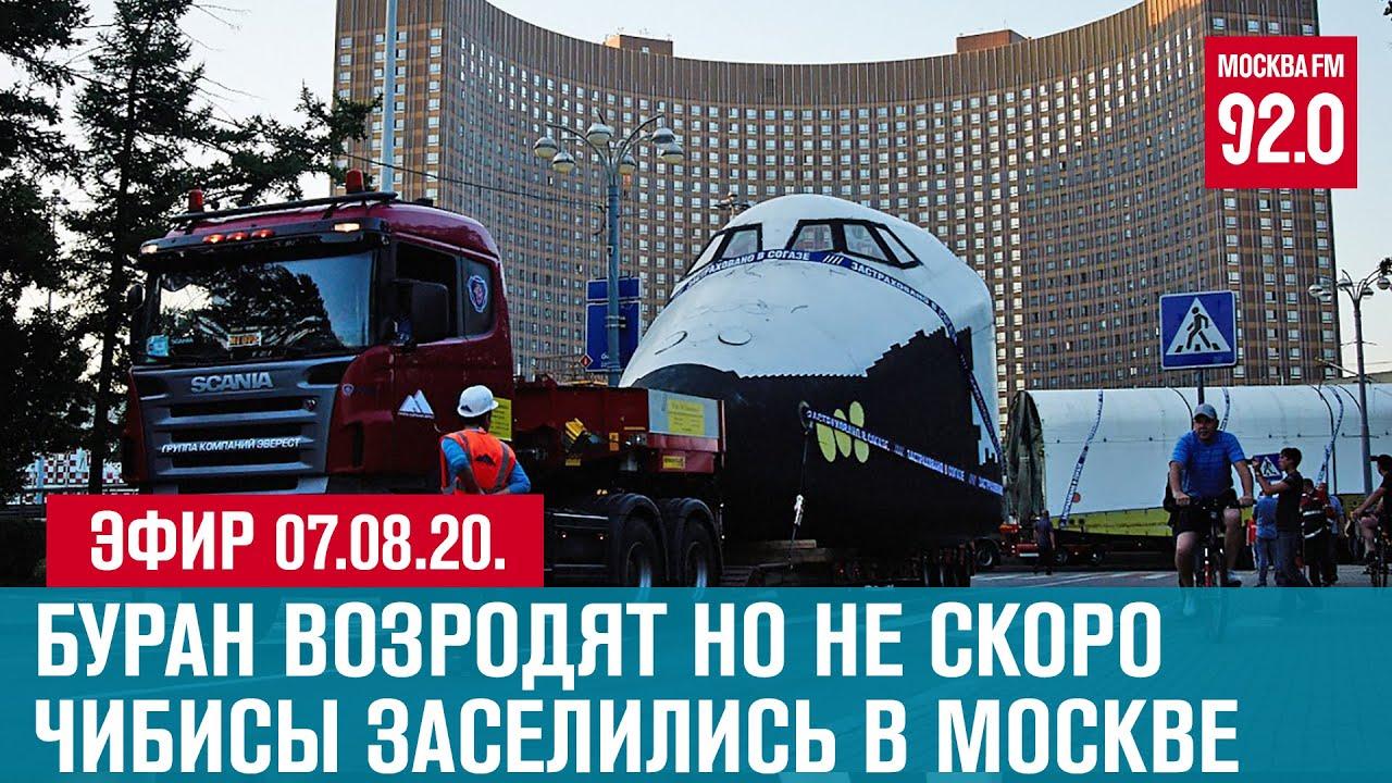 Прямой эфир 07.08.20. - Москва FM