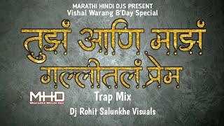 Tujh Ani Majh Gallitl Prem - Trap Mix - Dj Rohit Salunkhe Visuals