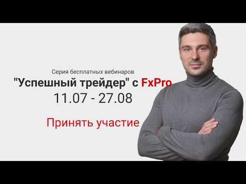 """Серия бесплатных вебинаров """"Успешный трейдер"""" с FxPro"""