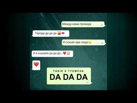 Tanir & Tyomcha - DA DA DA