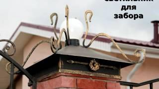 20 кованый фонарь на верху заборного столба светильник для забора из кирпича