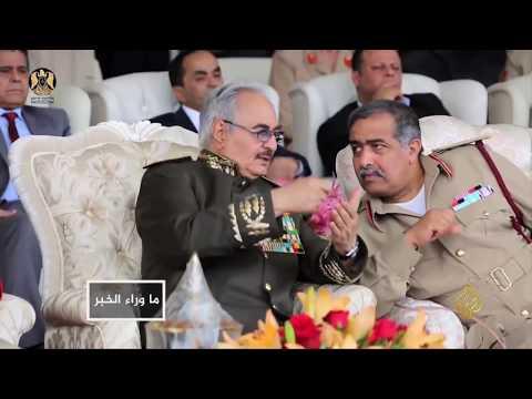 ما وراء الخبر- المحادثات الليبية بالرباط.. الجدوى والتحديات  - نشر قبل 3 ساعة