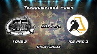 ХК I-ONE 2 - ХК ICE PRO 2. Товарищеский матч.