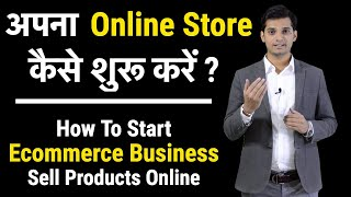 How To Start Your Own Ecommerce Store & Sell Product Online - Complete Details