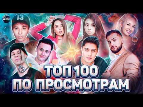ТОП 100 ПЕСЕН 2021 ПО ПРОСМОТРАМ | ЛУЧШИЕ ПЕСНИ | САМЫЕ ПОПУЛЯРНЫЕ ПЕСНИ | ХИТЫ 2021