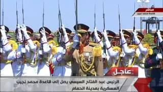 شاهد..بدء مراسم افتتاح قاعدة محمد نجيب العسكرية بعزف السلام الوطنى
