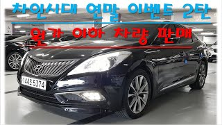 중고차 차인시대 연말 이벤트 2탄/원가 이하 차량 판매…
