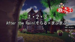 【カラオケ】1・2・3/After the Rain(そらる×まふまふ)