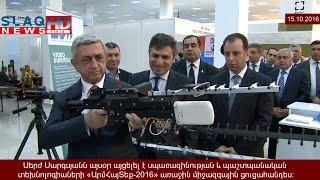 Սերժ Սարգսյանն այսօր այցելել է «ԱրմՀայՏեք 2016» առաջին միջազգային ցուցահանդես