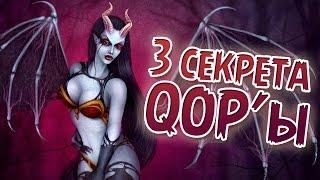 3 секрета Queen of Pain в Dota 2