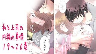 あぁ愛しの番長さま(2)