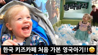 Korean Kids Cafes are NEXT LEVEL (British toddler reacts)