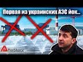 Первая из украинских АЭС йок... | Aftershock.news