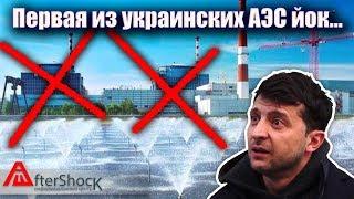 Перша з українських АЕС йок... | Aftershock.news