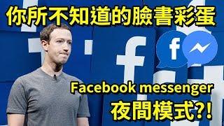 【好放HaveFun】你所不知道的臉書彩蛋!? Facebook messenger 夜間模式!? || 開箱 試吃 體驗 評測 Unbox Review