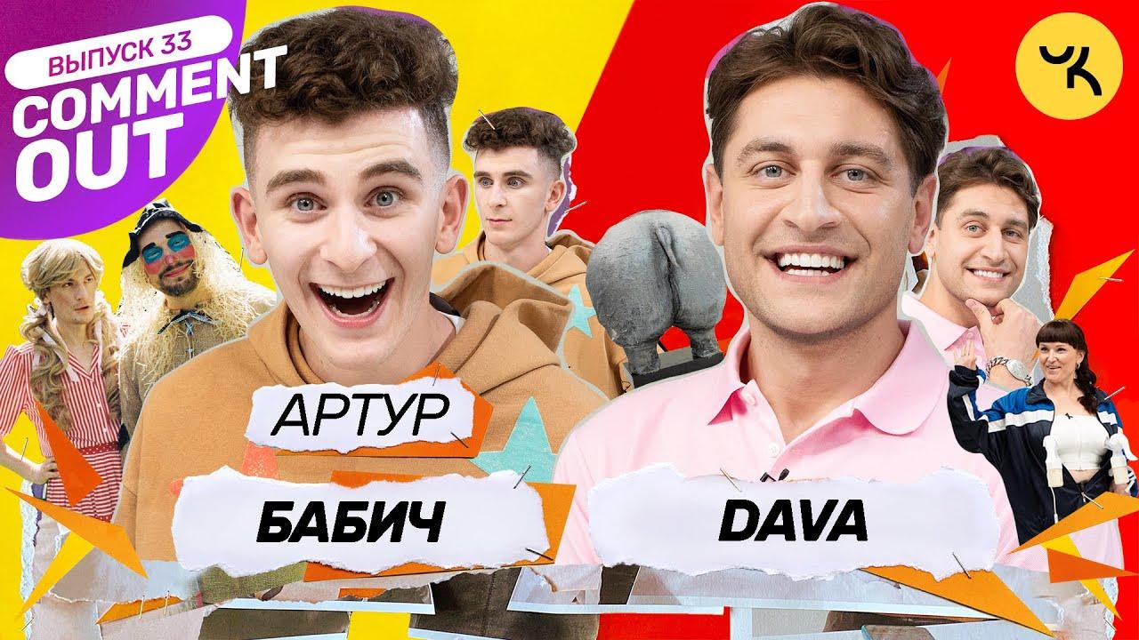 Comment Out 33  DAVA х Артур Бабич