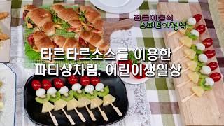 초간단 파티음식 크로와상 샌드위치와 과일꽂이 만들기 […