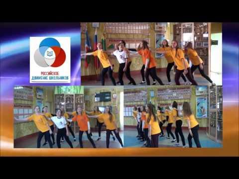 Видео, Флешмоб ко Дню рождения Российского Движения Школьников