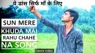 Sun mere khuda mai rahu chahe na meri MAA ka tu rakhna khayal Dance Video | माँ के लिए डांस |TikTok