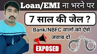 LOAN /EMI Pay नहीं करने पर अब होगी 7 साल की जेल ? Bank /NBFC New Rule On Loan EMI Payment.