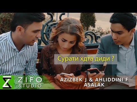 Азизбек Ч ва Ахлиддини Ф - Асалак 2019 _ Azizbek J ft Ahliddini F - Asalak 2019