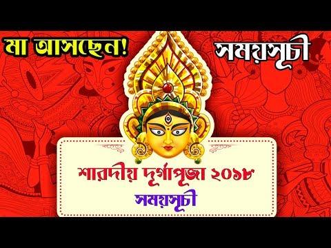 শারদীয় দূর্গা পূজা ২০১৮ সময়সূচী ও প্রয়োজনীয় তথ্য   Durga Puja 2018   Hindu Shastra in Bengali