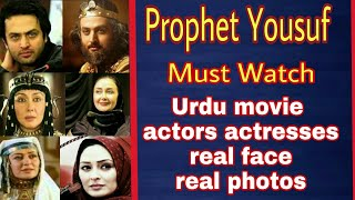 Hazrat Yousuf A.s urdu movie actors actresses real face real photos don't miss.