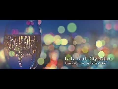 【梅酒タイム】La La Land - City Of Stars【アンバ&Vulkain】