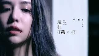 เพลงจีน ฉันไม่ดีพอ Tia Lee (李毓芬) – 是我不够好 (Not Good Enough)