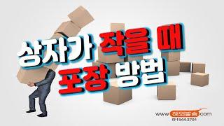 [종이박스 포장] 물품보다 상자가 작을때 포장 하는 세…