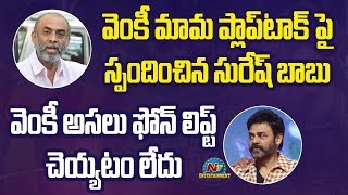 Suresh Babu About Responds Over Venky Mama Negative Talk | NTV Entertainment
