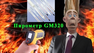 Пирометр GM320  за 7.76$ c Aliexpress Обзор и ТЕСТ(Пирометр GM320 за 7.76$ для измерения температуры. Принцип действия основан на измерении мощности теплового..., 2017-01-31T06:25:59.000Z)