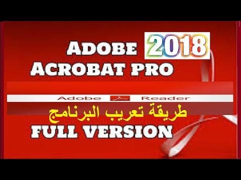 طريقة تعريب برنامج  Adobe Reader DC Arabic 2019