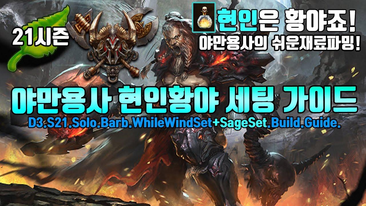 디아블로3 시즌21 야만용사 황야현인 세팅 가이드(D3.S21.Solo.Barb.WhileWind+SageSet.Build.Guide)