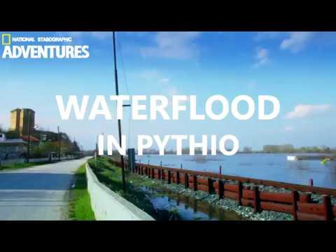 ΠΥΘΙΟ Πλημμύρα / PYTHIO Waterflood