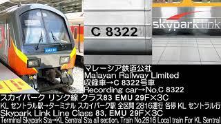 KTMマレーシア鉄道公社スカイパーク リンク線クラス83 EMU29F走行音 Malayan Railways Limited Skypark Link Class 83 Running sound