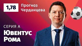 Ювентус – Рома. Прогноз Черданцева