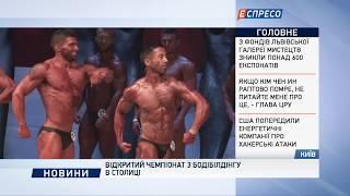 Відкритий чемпіонат з бодібілдінгу в Києві