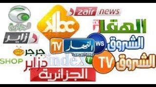 تردد جميع قنوات الجزائرية الجديدة 2018 على النايل سات Nileset
