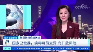 《经济信息联播》 20200122| CCTV财经
