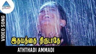 Idhayathai Thirudathe Movie Songs | Aththadi Ammadi Video Song | Nagarjuna | Girija | Ilayaraja