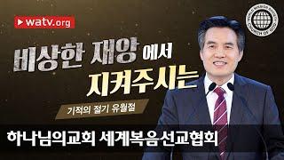 기적의 절기 유월절 [하나님의교회 세계복음선교협회 김주…