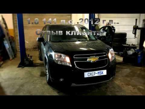 Чип-тюнинг Chevrolet Orlando 1.8 141 л.с 2012 г.в. + отзыв клиента.