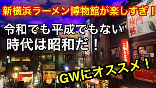 新横浜ラーメン博物館が面白い!GWにぴったり!タイムスリップ体験 thumbnail